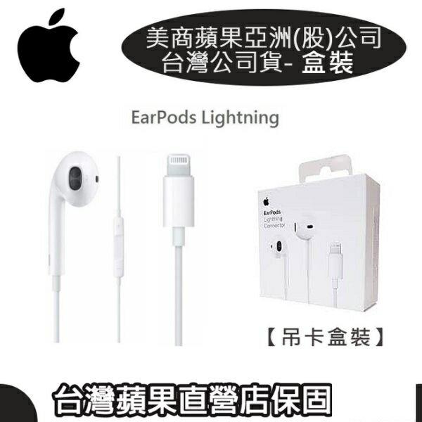 【遠傳盒裝公司貨】蘋果 EarPods 原廠耳機 iPhone7 8、iPhoneX、Xs Max、XR、XS (Lightning 接口)【台灣原廠保固】