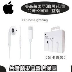 【原廠耳機盒裝】Apple EarPods iPhone 7、iPhone 7 Plus iPhone8 (Lightning 接口)【美商蘋果公司,遠傳電信代理】