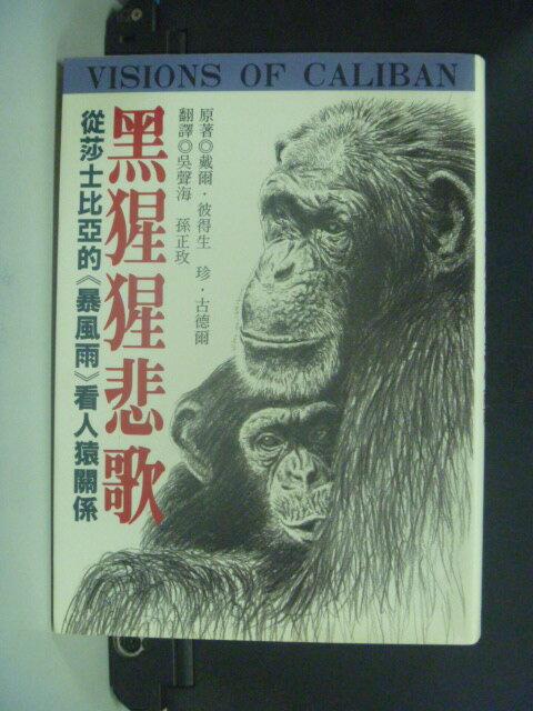 【書寶二手書T9/動植物_NJD】黑猩猩悲歌_吳生海, 戴爾彼得生