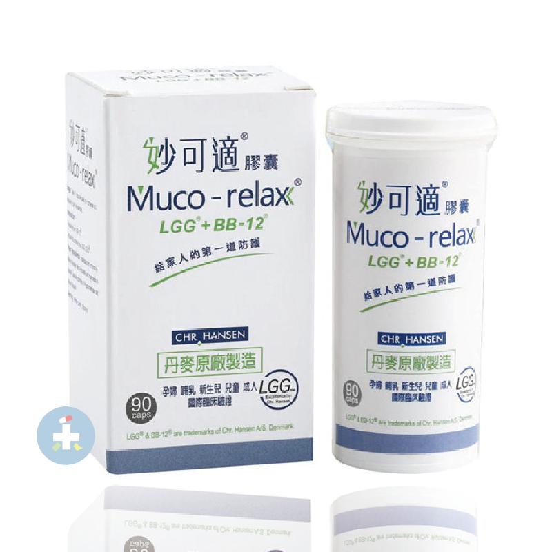 (大包裝限量) 妙可適膠囊 Mucorelax 90顆/瓶 效期2022/09 丹麥製造 益生菌 禾坊藥局