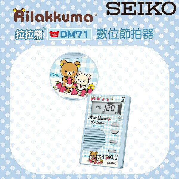 【非凡樂器】SEIKO DM71RKL 藍色/拉拉熊/限定版/名片型/節拍器