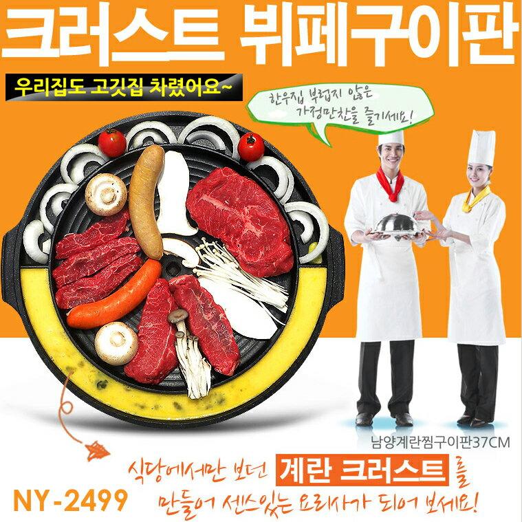 【韓國】 Kitchen Flower 烤肉烘蛋不沾鍋多功能烤盤NY2499(直徑37CM)