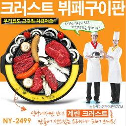 【韓國Kitchen Flower】烤肉烘蛋不沾鍋多功能排油烤盤(37cm) NY-2499