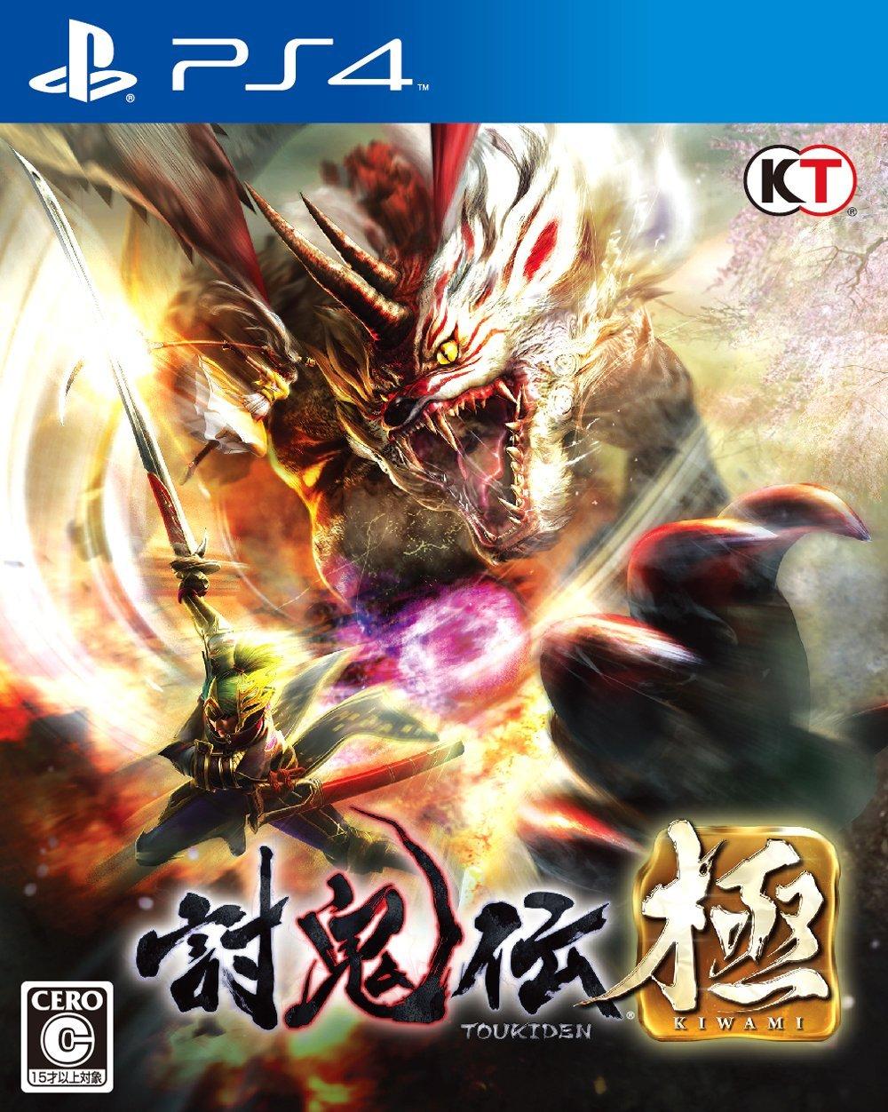 現貨供應中 亞洲中文版 [輔導級] PS4 討鬼傳 極