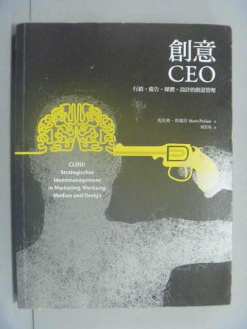 【書寶二手書T2/設計_ZJS】創意CEO-行銷、廣告、媒體、設計的創意管理_馬里奧.普瑞肯