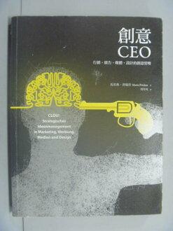 【書寶二手書T8/設計_ZJS】創意CEO-行銷、廣告、媒體、設計的創意管理_馬里奧.普瑞肯