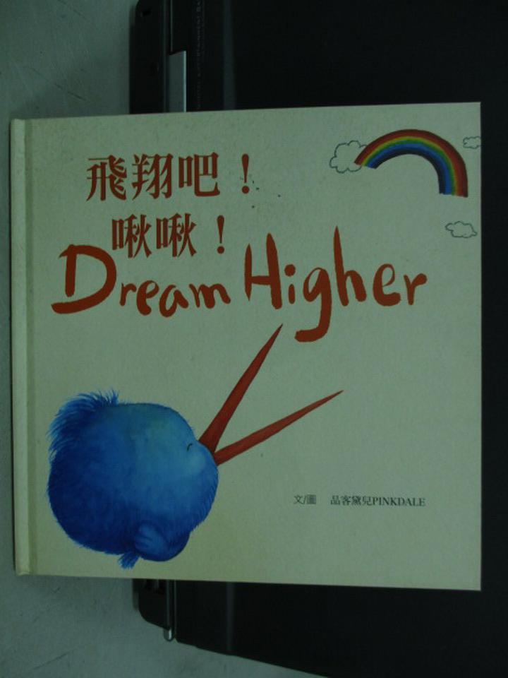 【書寶二手書T7/少年童書_KQQ】品客黛兒夢想繪本-飛翔吧!啾啾