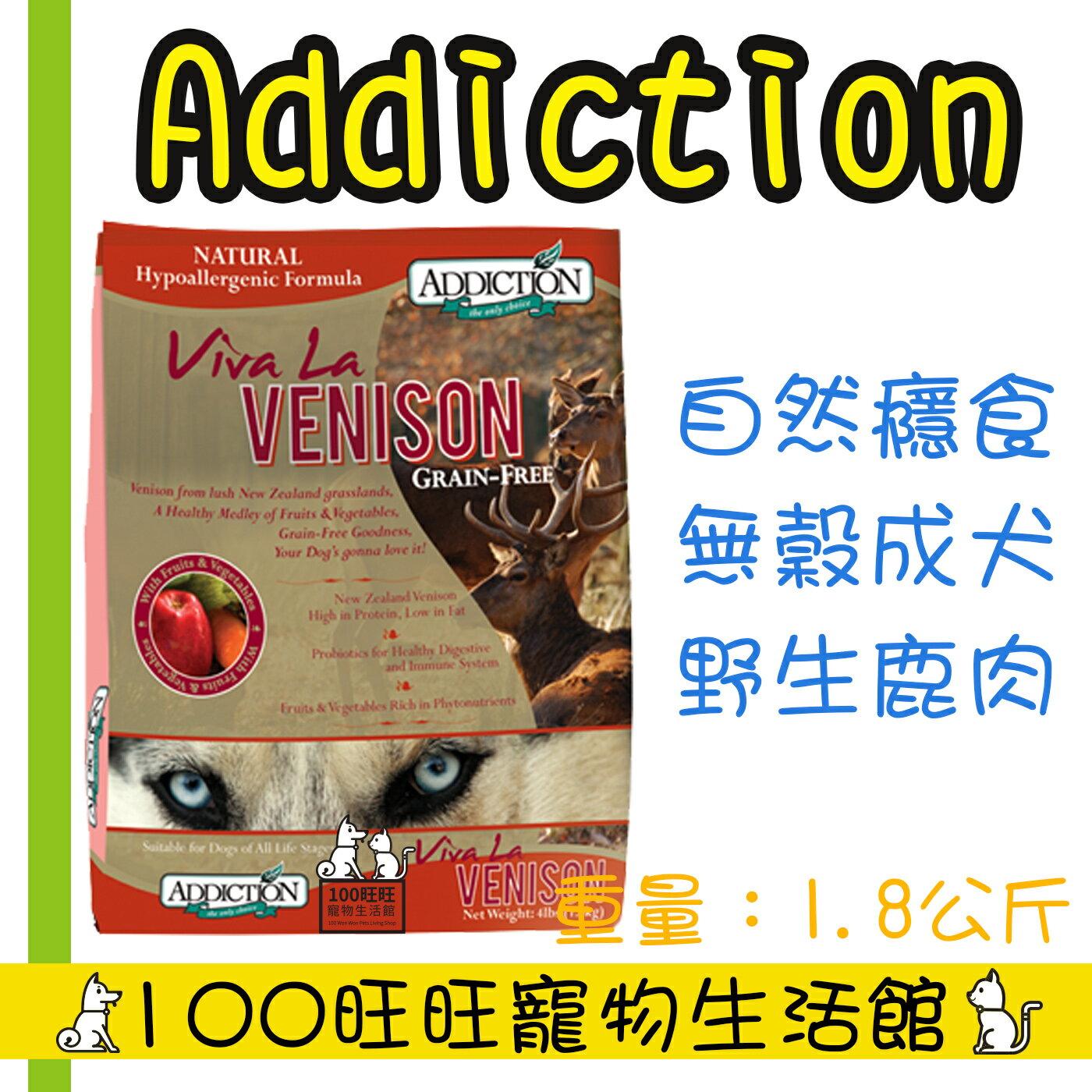 【Addiction自然癮食】ADD自然癮食無穀鹿肉犬食1.8kg