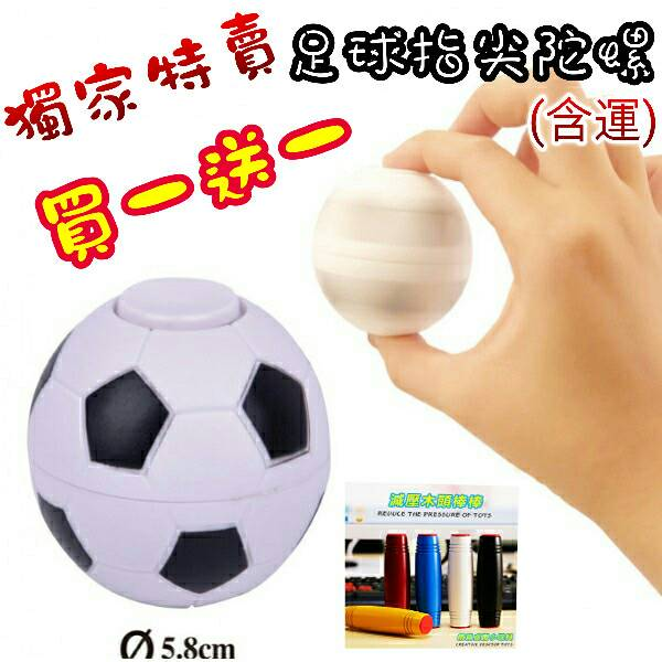 獨家首賣 足球指尖陀螺 紓壓 超酷炫玩具【買一送一減壓翻轉棒】✤朵拉伊露✤
