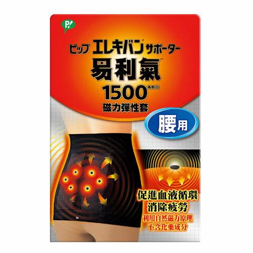 易利氣 磁力彈性套 腰用 1500M / L【德芳保健藥妝】 0