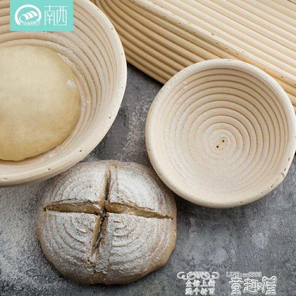 烘焙模具 歐包藤條發酵籃 歐式鄉村面包制作定型模具蛋糕面包烘焙模具 童趣屋