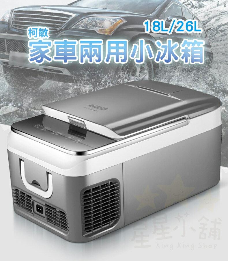 柯敏 家車兩用小冰箱 18L/26L 速冷