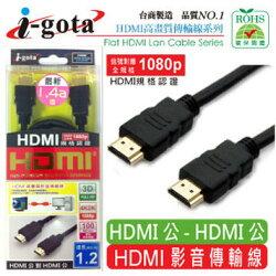 [富廉網] i-gota HDMI1.4a版高畫質影音傳輸線 1.2M(HDMI4-MW-12)