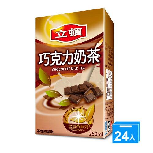 立頓巧克力奶茶250ml*24入箱【愛買】