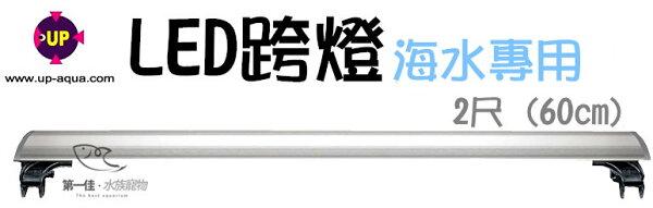 [第一佳水族寵物]台灣雅柏UP[2尺藍白燈海水專用]U系列LED超薄跨燈(60cm)免運