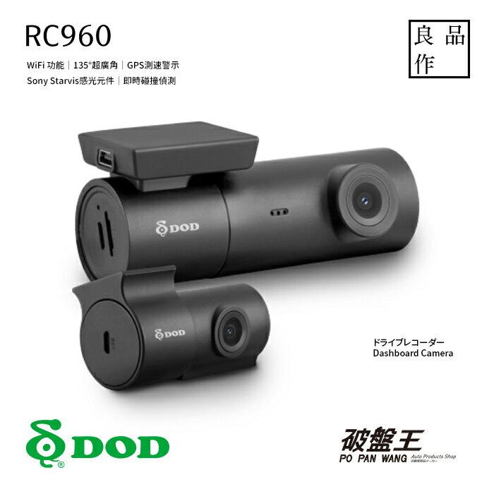 DOD RC690 口紅姬 雙鏡頭行車記錄器【送64G+免運】WiFi一鍵分享 1080P GPS區間測速 Sony感光 135度廣角 破盤王 台南