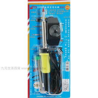 【九元生活百貨】川武CF-20345 控溫電烙鐵/60W 筆型電烙鐵 焊槍