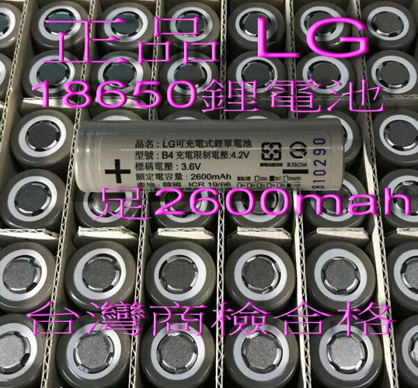 原裝LG18650鋰電池商檢合格LG電池行動電源電池