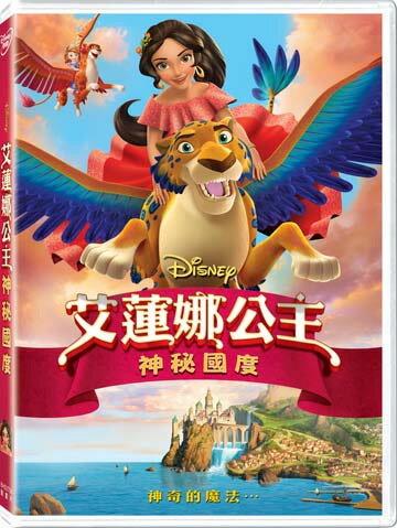 【迪士尼動畫】艾蓮娜公主:神秘國度-DVD 普通版