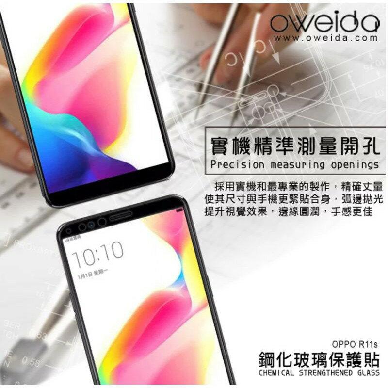 Oweida OPPO R11s/R11s plus  2.5D滿版鋼化玻璃保(黑/白/黑紅)