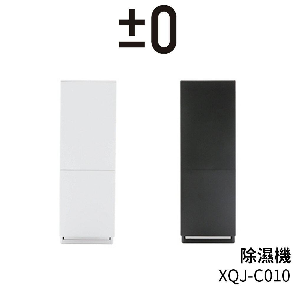 日本正負零0 除濕機XQJ-C010 (2色可選)