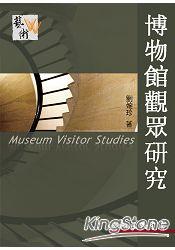 博物館觀眾研究