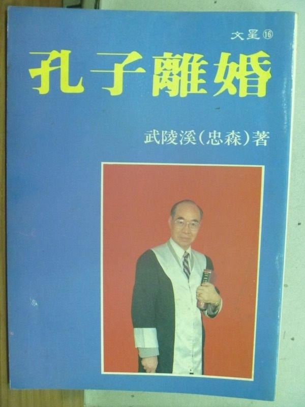 【書寶二手書T6/短篇_ICT】孔子離婚_武陵溪