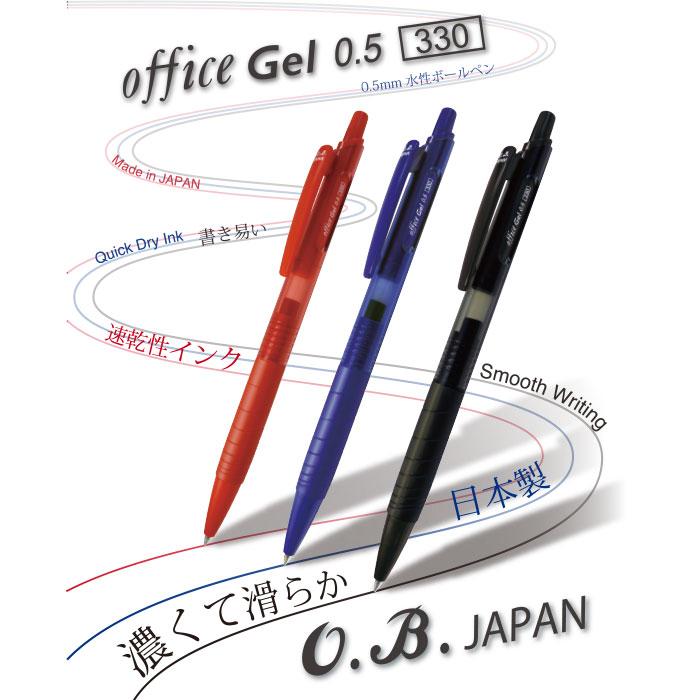 日本 O.B. Office-ball 自動 0.5mm 中性筆 OB#330 /支