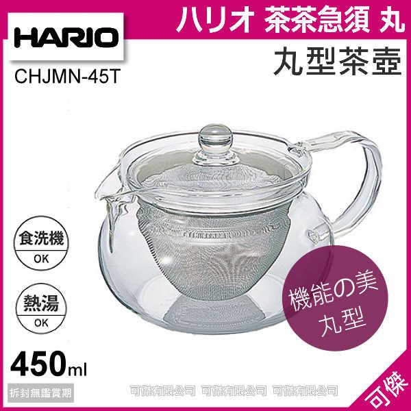 可傑 日本 HARIO CHJMN-45T 茶茶急須丸形茶壺 咖啡壺 玻璃壺 450ml 細緻濾網 透明渾圓質感!
