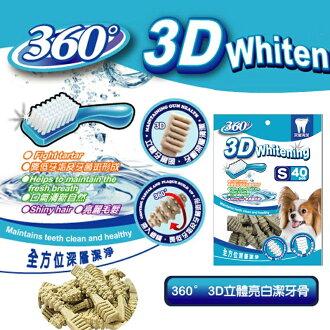 【省錢季】360度3D立體清新潔牙骨(白色)(S )袋裝(40入)-180元>可超取(D101J22)