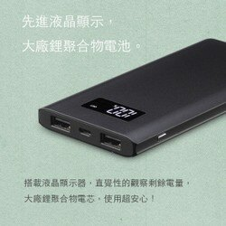MINIQ 大容量13000mAh 雙USB鋁合金行動電源 BSMI認證 台灣製造