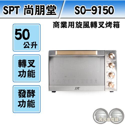 SPT尚朋堂商業用旋風轉叉烤箱SO-9150