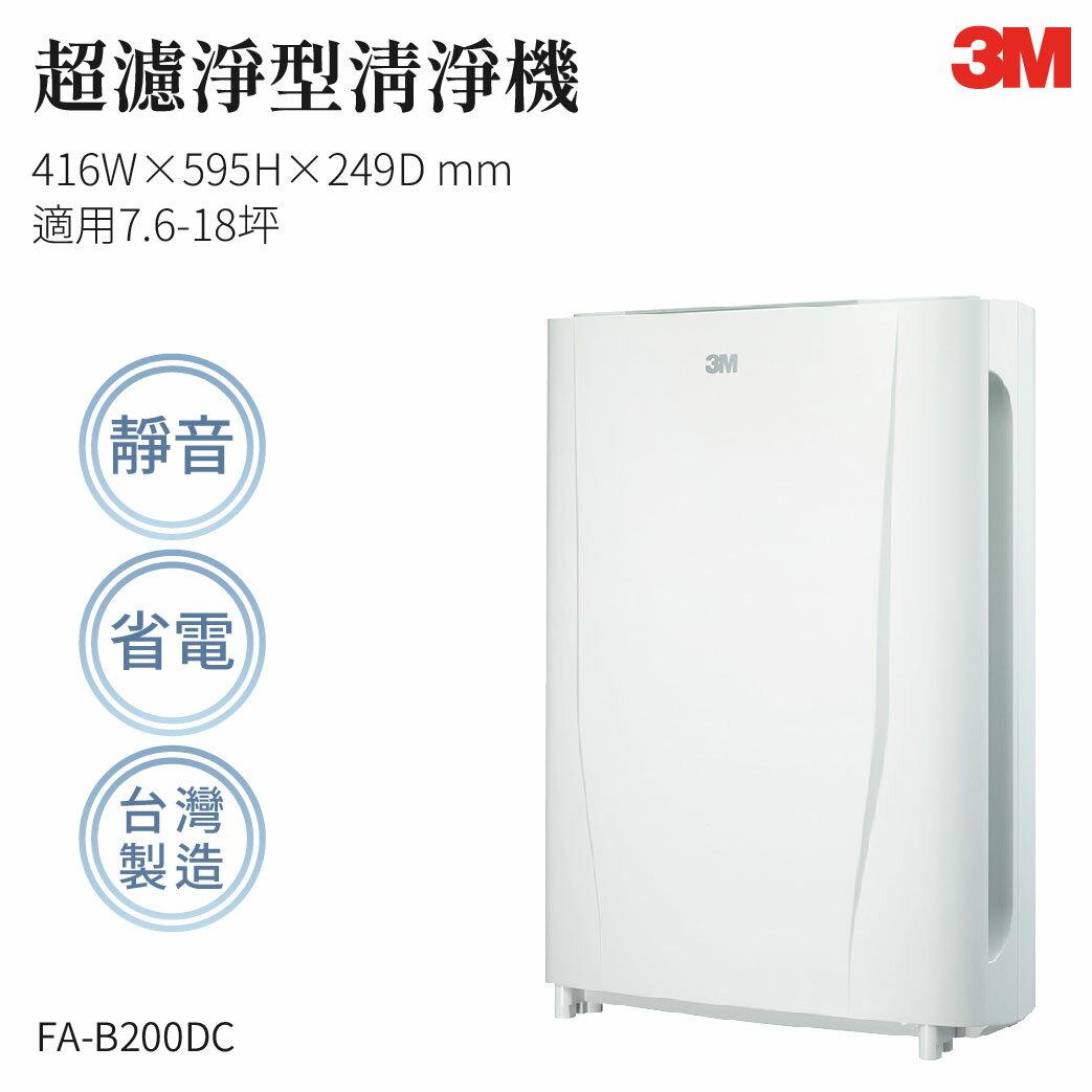 【哇哇蛙】3M FA-B200DC 空氣清淨機 濾網 防螨 除塵 空氣清淨機