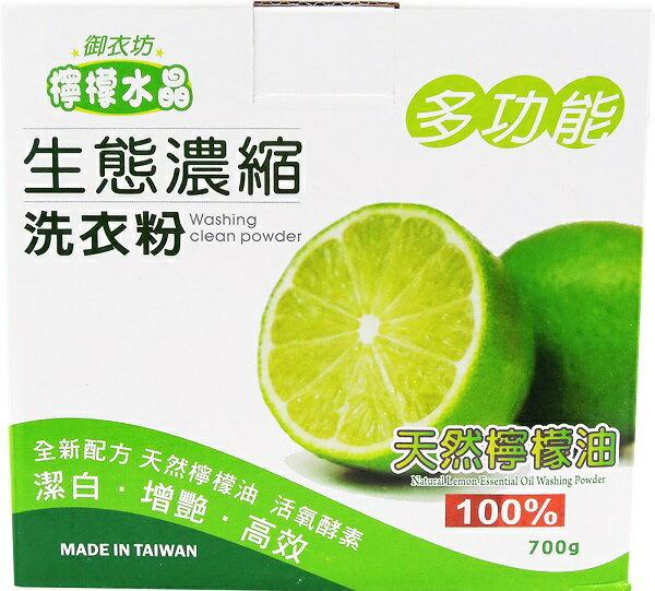御衣坊 多功能生態濃縮洗衣粉-700g / 盒(橘子) [大買家] 1