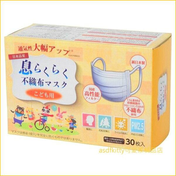 asdfkitty可愛家☆日本製-三層構造兒童用不織布口罩-30入