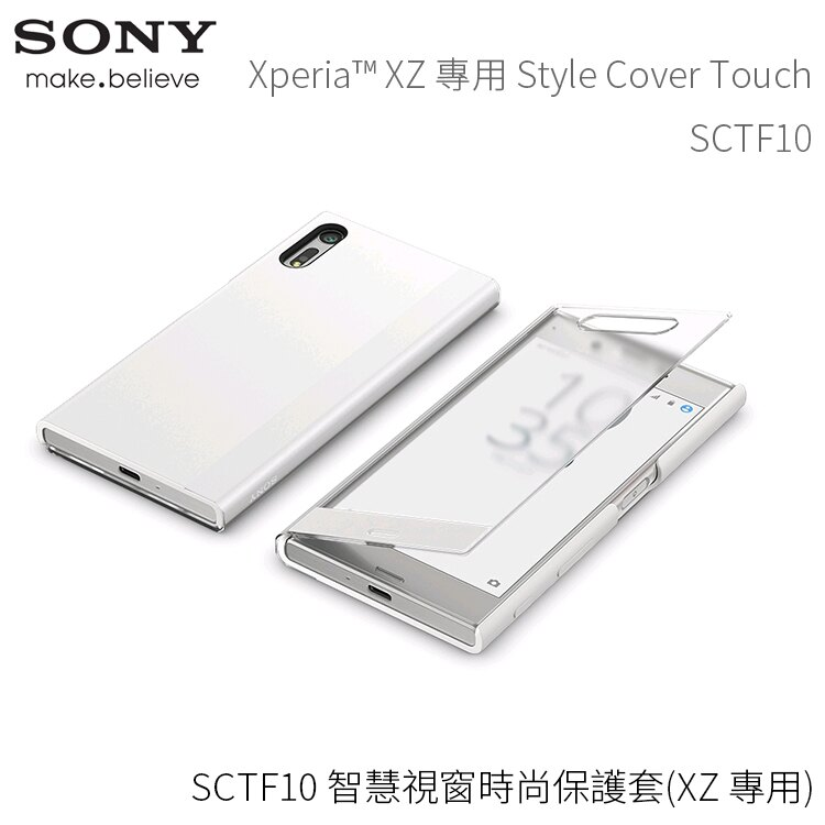 Sony Xperia XZ F8331 SCTF10 原廠智慧視窗時尚保護套/視窗皮套/觸控式保護殼/手機套/原廠皮套/保護套/保護手機/手機殼/背蓋
