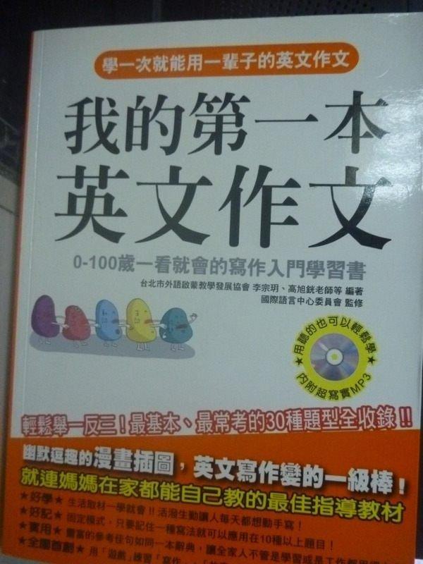 【書寶二手書T7/語言學習_WEQ】我的第一本英文作文_李宗玥、高旭銧_附光碟