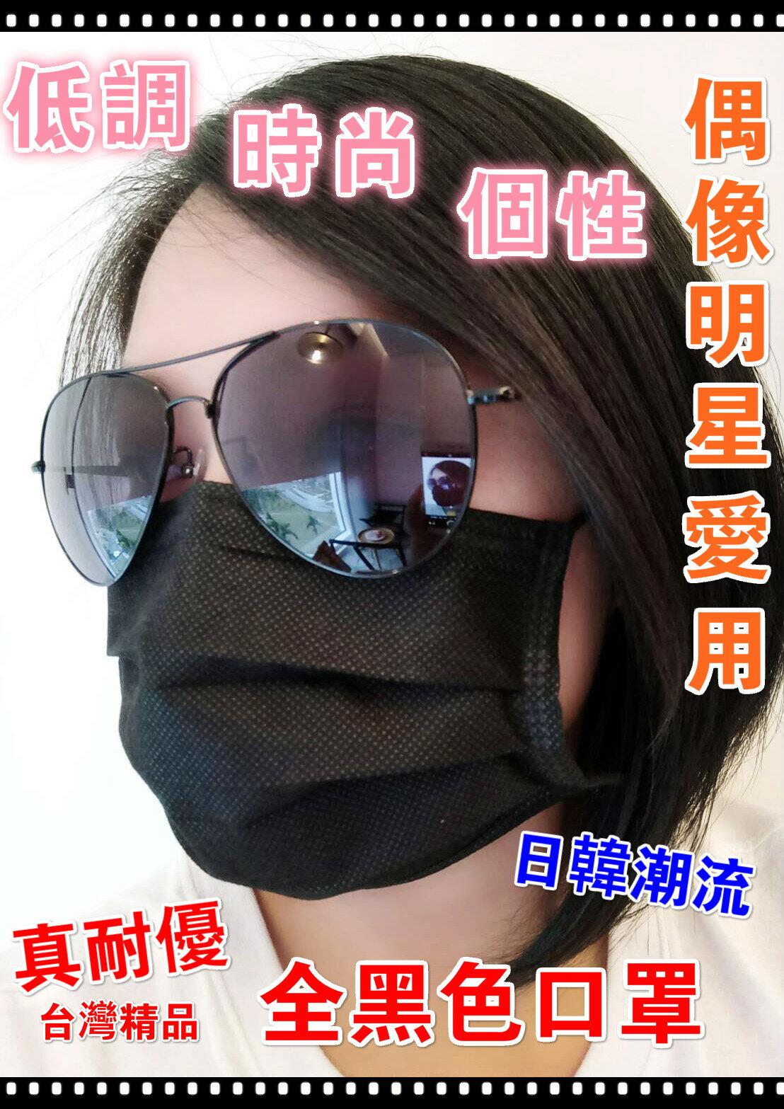 ❤含發票❤團購價❤台灣品牌❤全球明星愛用款-全黑色個性口罩30枚入(盒裝)◄三層不織布/面罩拋棄式口罩防曬衛生口罩防風防塵