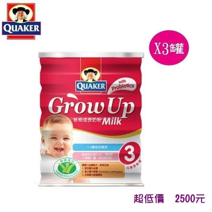 *美馨兒*桂格-成長奶粉健康三益菌配方1500g X 3罐 2550元