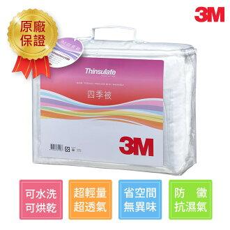 3M Thinsulate可水洗Z250四季被 (雙人6x7)