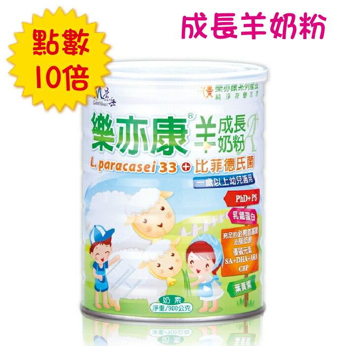 [點數10倍送]景岳 樂亦康成長羊奶粉 單罐(900g/罐) 超取限2罐 LP33 益生菌 乳鐵蛋白 海藻萃取DHA油 葉黃素