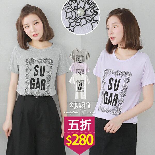 ★五折價$280★糖罐子配色珠珠英字線條圓領上衣→預購【E50623】