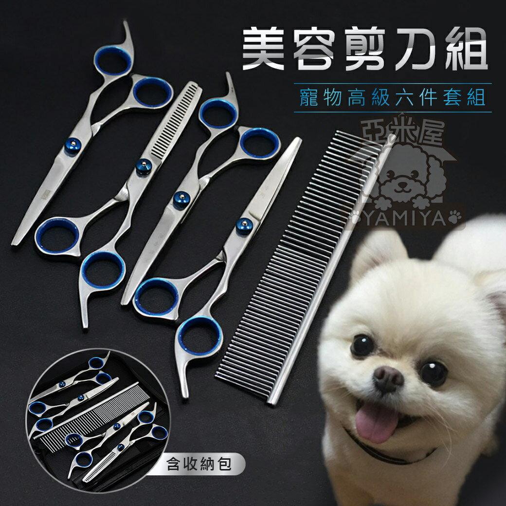 寵物剪刀美容六件組 寵物剪刀美 髮剪組 美容剪毛 狗狗泰迪剪刀 彎練翹剪 修毛 清潔美容《亞米屋Yamiya》