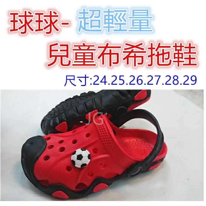 JG~紅足球下單 球球兒童超輕布希鞋 園丁鞋 布希拖鞋 護趾鞋 包鞋 拖鞋 涼鞋 防水防滑 超軟Q 尺寸:24-29碼