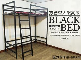 【全新免運】♞空間特工♞3尺三尺架高床單人床 床架設計 38mm方管 高架床架高床 寢具/床墊/床板/床台S2A718