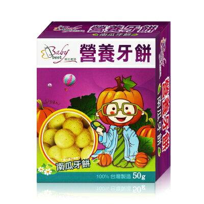 貝比斯特 滋養南瓜牙餅50g【德芳保健藥妝】