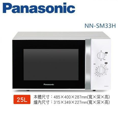 KABO佳麗寶家電批發:【佳麗寶】-(Panasonic國際)25L機械式微波爐【NN-SM33H】