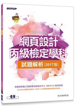 網頁設計丙級檢定學科試題解析(106試題)
