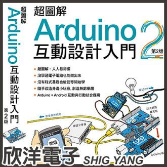 ※ 欣洋電子 ※ 超圖解Arduino 互動設計入門(第二版)附DVD/超圖解、沒學過電子電路也能做出來