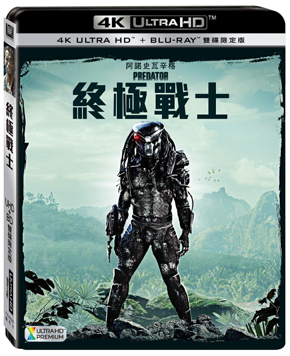 終極戰士 UHD+BD雙碟限定版
